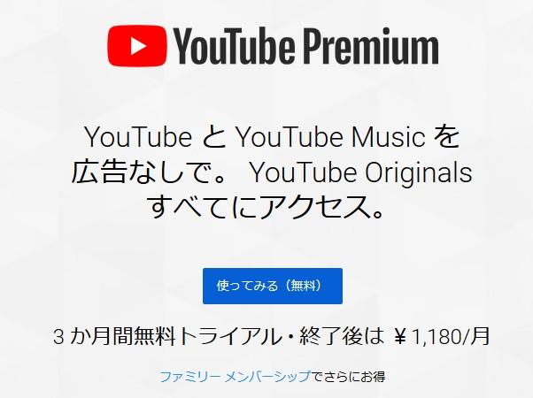 ファミリー youtube premium YouTube Premium:『招待状が無効です』ファミリー登録出来ない!?